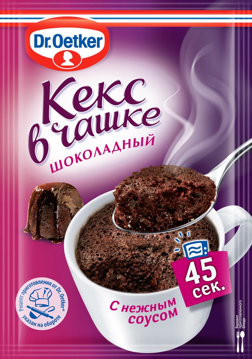 Dr.Oetker Десерт Кекс в чашке шоколадный, 55 г0120710Вкусный десерт, приготовленныйза 45 секунд, такое возможно? Да, если это кекс в чашке от Dr.Oetker! Настоящий бельгийский шоколад в составе этого продукта делает его вкус насыщенным и сочно-шоколадным.