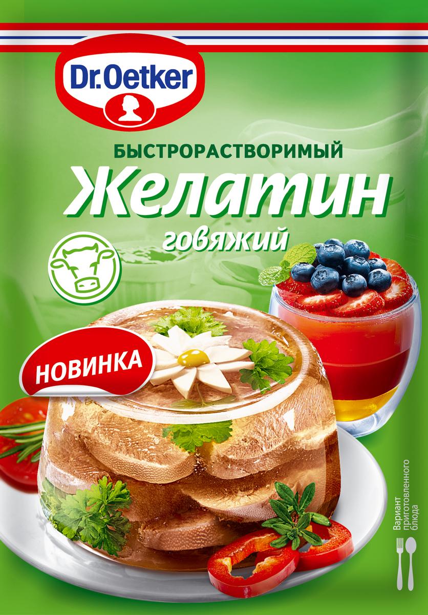 Dr.Oetker желатин пищевой говяжий, 20 г1-84-001016Говяжий быстрорастворимыйжелатин Dr.Oetker произведен из сырья, имеющего сертификат Халяль. Предназначен для приготовления холодца, заливного, овощных блюд, фруктово-ягодных желе и тортов.