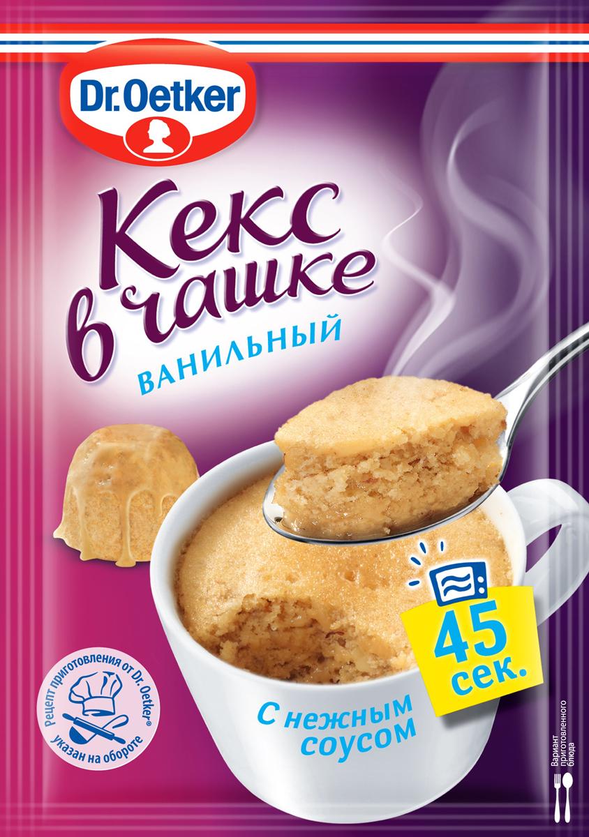 Dr.Oetker Десерт Кекс в чашке ванильный, 53 г0120710Вкусный десерт, приготовленныйза 45 секунд, такое возможно? Да, если это кекс в чашке от Dr.Oetker!Натуральная молотая ваниль в составе продукта придает ему тонкий аромат и изысканный вкус.Смесь поместите в кофейную чашку объемом 150-200 мл, добавьте 4 столовых ложки молока, тщательно перемешайте и поставьте в микроволновую печь на 45 секунд при мощности 800 Вт или на 60 секунд при мощности 600 Вт.Готовый кекс осторожно отделите от чашки при помощи ложки или ножа и переверните на сервировочную тарелку, или можно есть прямо из чашки!
