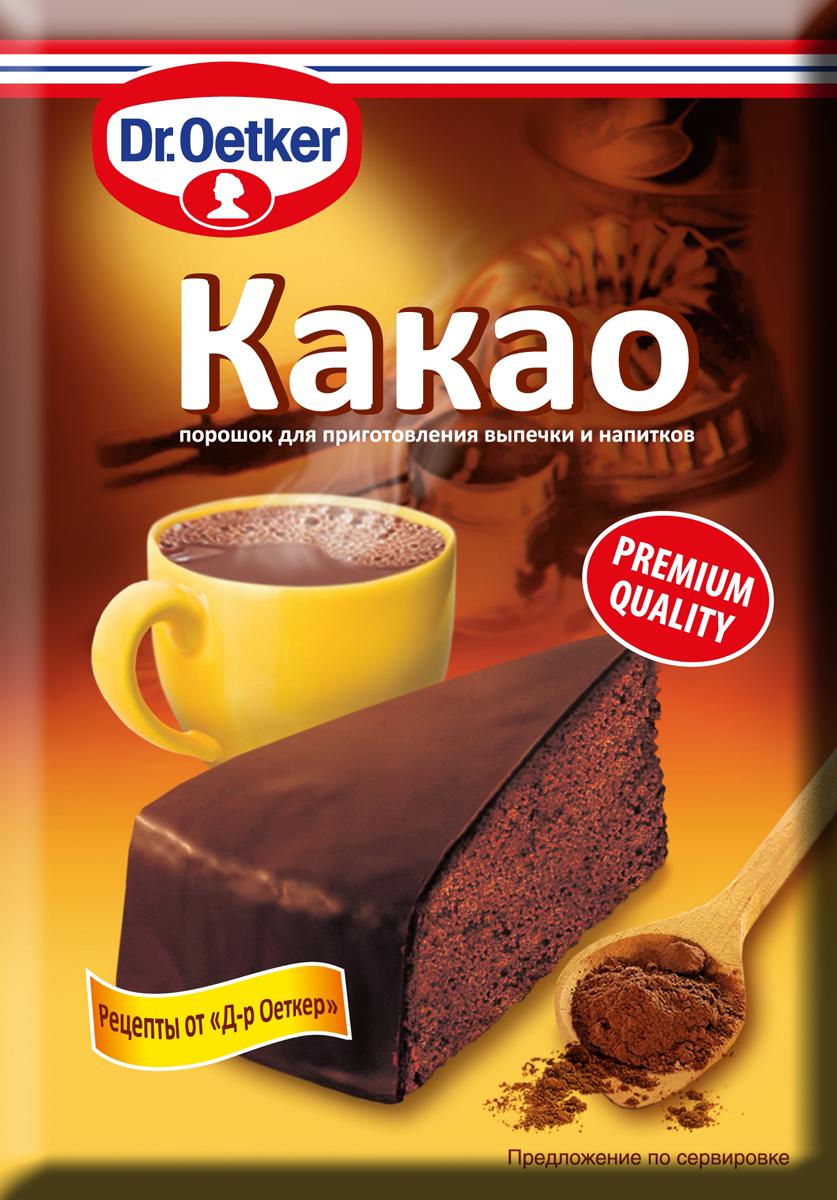 Dr.Oetker какао-порошок для приготовления выпечки и напитков, 50 г1-84-091143Какао-порошок создан из лучшего сырья, имеет яркий насыщенный вкус, интенсивный аромат и массу полезных свойств: повышает работоспособность, стимулирует умственную деятельность, улучшает память и настроение.Но самое главное - с его помощью можно приготовить множество вкуснейших оригинальных кексов, пирогов, десертов и напитков с шоколадным вкусом.Какао-порошок Dr.Oetker можно также использовать в качестве декора для ваших блюд.