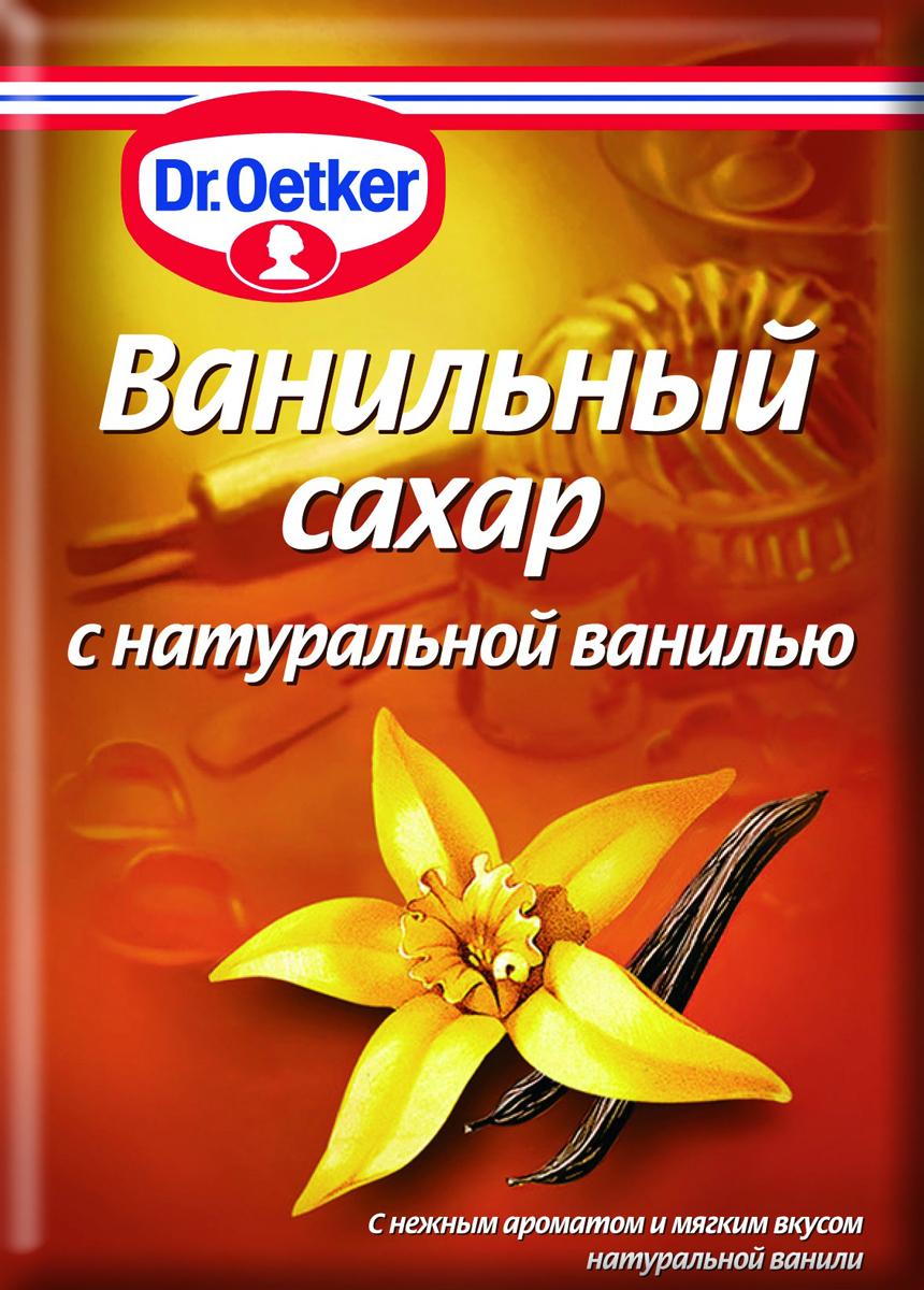 Dr.Oetker ванильный сахар с натуральной ванилью, 15 г0120710Ванильный сахар Dr.Oetker предназначен для придания нежного аромата мучным изделиям, кремам, коктейлям, сладким блюдам. Продукт абсолютно натуральный - в нем содержится сахар и стручки ванили молотые. Нежнейший аромат ванили и сладость выпечки не оставит равнодушными членов вашей семьи.