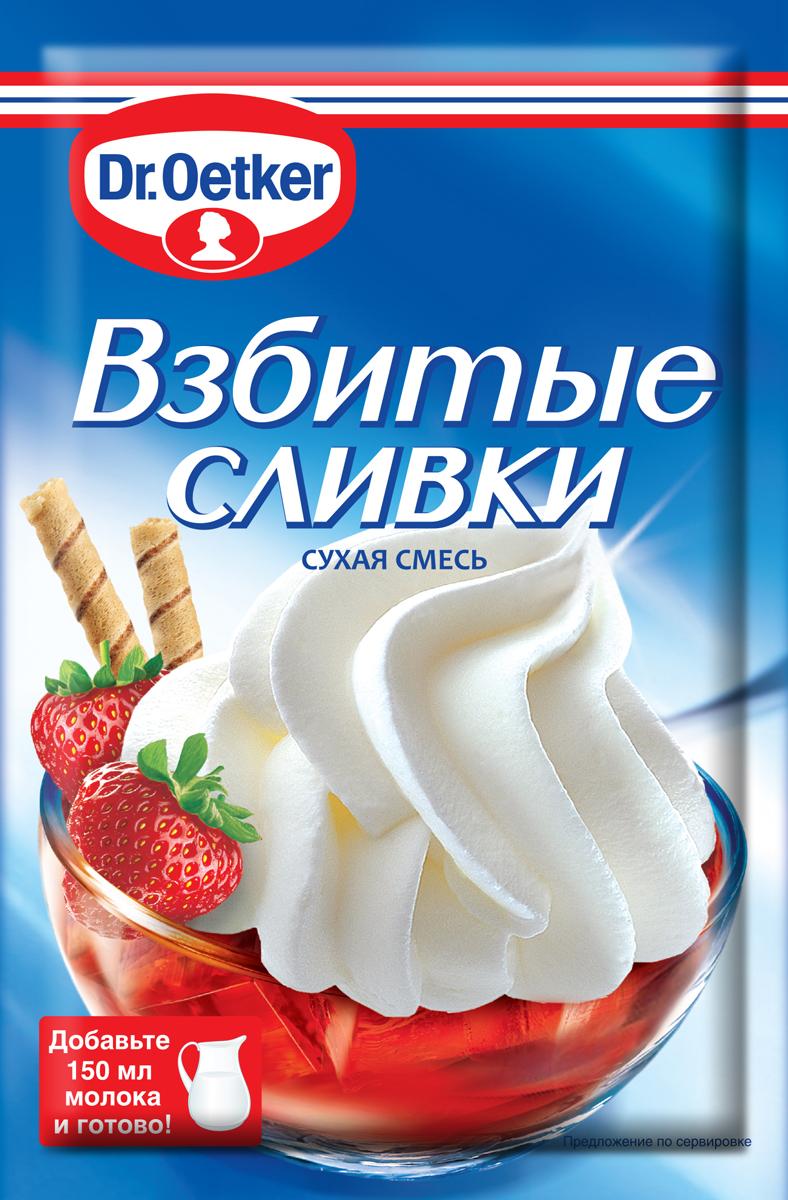 Dr.Oetker смесь для взбитых сливок, 48 г0120710Взбитые сливки Dr. Oetker придадут любому десерту праздничный вид. Они легко готовятся с добавлением молока. Из 1 пакетика получается 1 л взбитых сливок. Взбитые сливки Dr. Oetker можно использовать как отдельно, так с фруктами и с кофе.