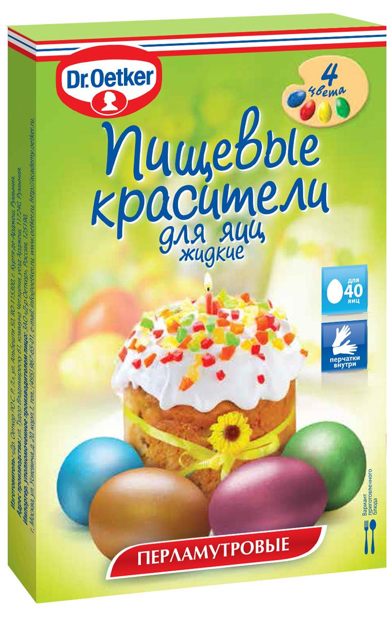 Dr.Oetker Пищевые красители для яиц перламутровые жидкие, 20 г0120710Пищевые красители Dr.Oetker предназначены для окрашивания 40 яиц. В упаковке 4 пакетика с жидкими красителями: красный, желтый, зеленый, синий. Набор перчаток, использование которых позволяет сохранить чистыми руки при окрашивании.