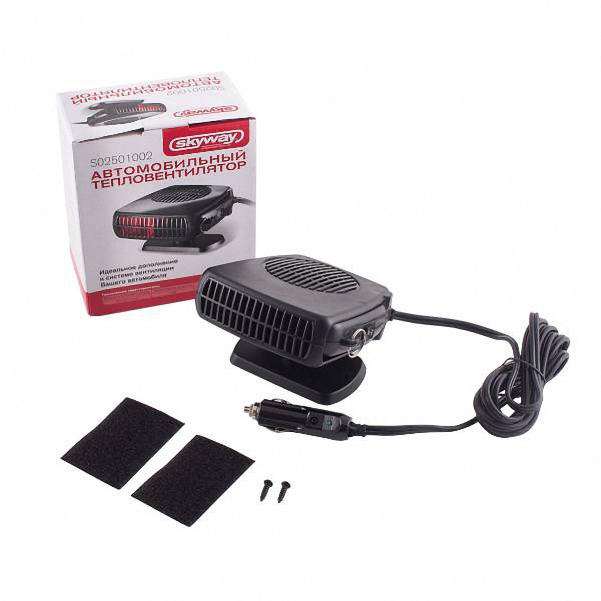 Тепловентилятор автомобильный Skyway. S02501002DW90Тепловентилятор Skyway предназначен для прогрева салона автомобиля. Незаменимый прибор в зимнее время. Способствует быстрому оттаиванию замерзших стекол. Идеальное дополнение к системе вентиляции вашего автомобиля. Особенности:- Очищает лобовое стекло от наледи.- Летом может использоваться в качестве вентилятора.- Корпус устройства выполнен из керамики.- Надежная фиксация в салоне автомобиля с помощью клейкой ленты или шурупов.- Имеет вращающуюся основу.- Имеет практичную складную ручку.Технические характеристики:Входящаямощность: 12 V/12,5 А.Мощность тепловентилятора: 150 Ватт (max).Комплектация:- Тепловентилятор;- Основа под тепловентилятор;- Инструкция по эксплуатации;- Шурупы - 2шт;- Лента для крепления - 1шт.