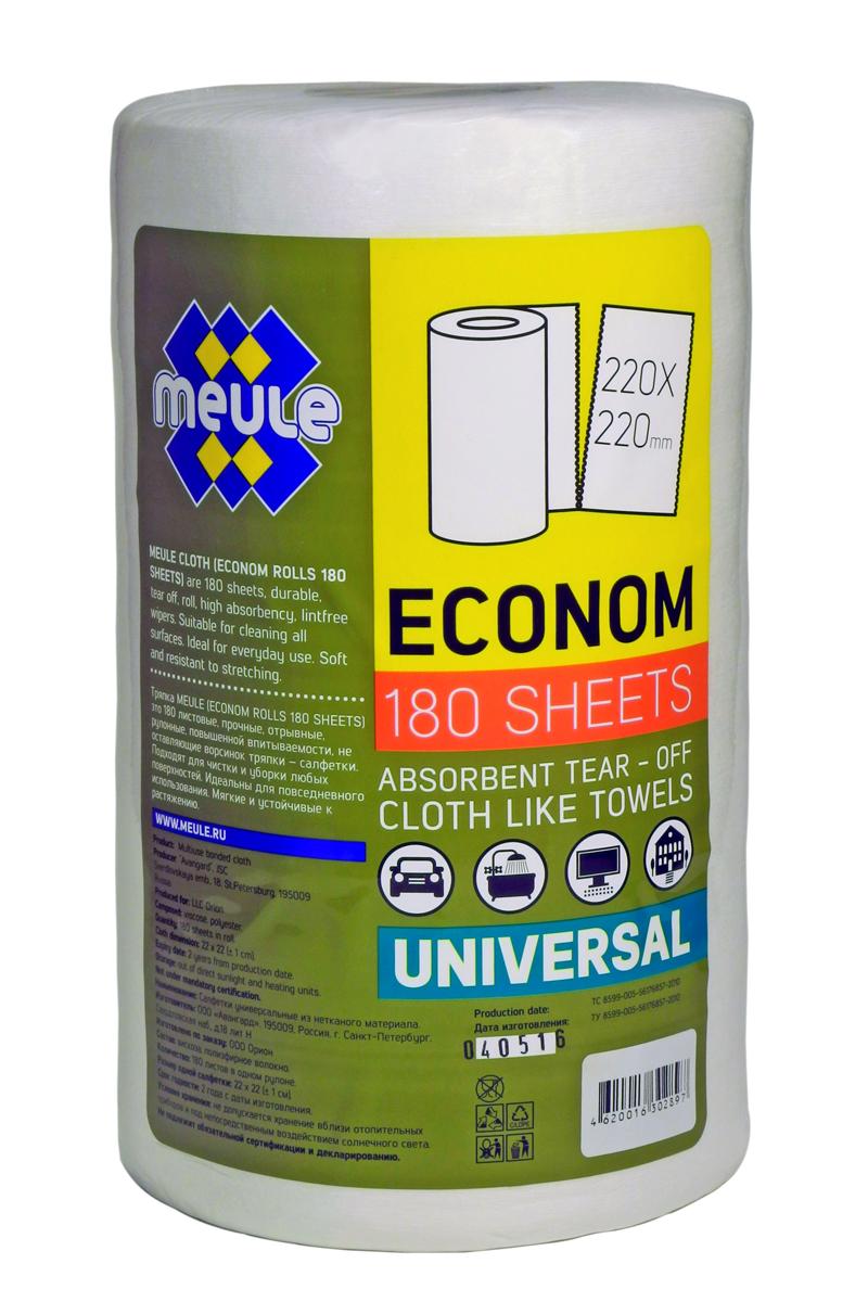 Салфетка для уборки Meule Econom, в рулоне, 22 х 22 см, 180 штNN-604-LS-BU4620016302897 MEULE 180 л/рул. (ECONOM RAGS 180 SHEETS) Тряпки в рулоне 22х22 1/12