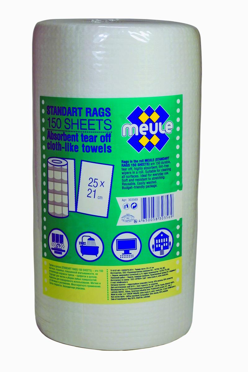 Салфетка для уборки Meule Standart, в рулоне, 25 х 21 см, 150 шт406-075_голубой, белыйОтрывные мягкие салфетки для уборки Meule Standart в рулоне выполнены из вискозы и полиэстера. Они имеют повышенную впитываемость и не оставляют ворсинок.Салфетки подходят для очистки любых поверхностей и идеальны для повседневного ухода.Легко стираются, долговечны в использовании.