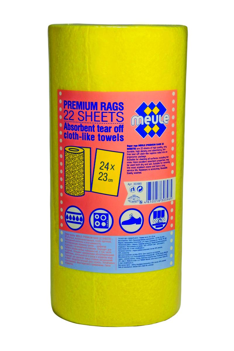 Салфетка для уборки Meule Premium, в рулоне, цвет: желтый, 24 х 23 см, 22 шт46071310594650058303965 MEULE 22л/рул. (PREMIUM RAGS 22 SHEETS) Тряпки в рулоне (плотные желтые) 24х23 1/20