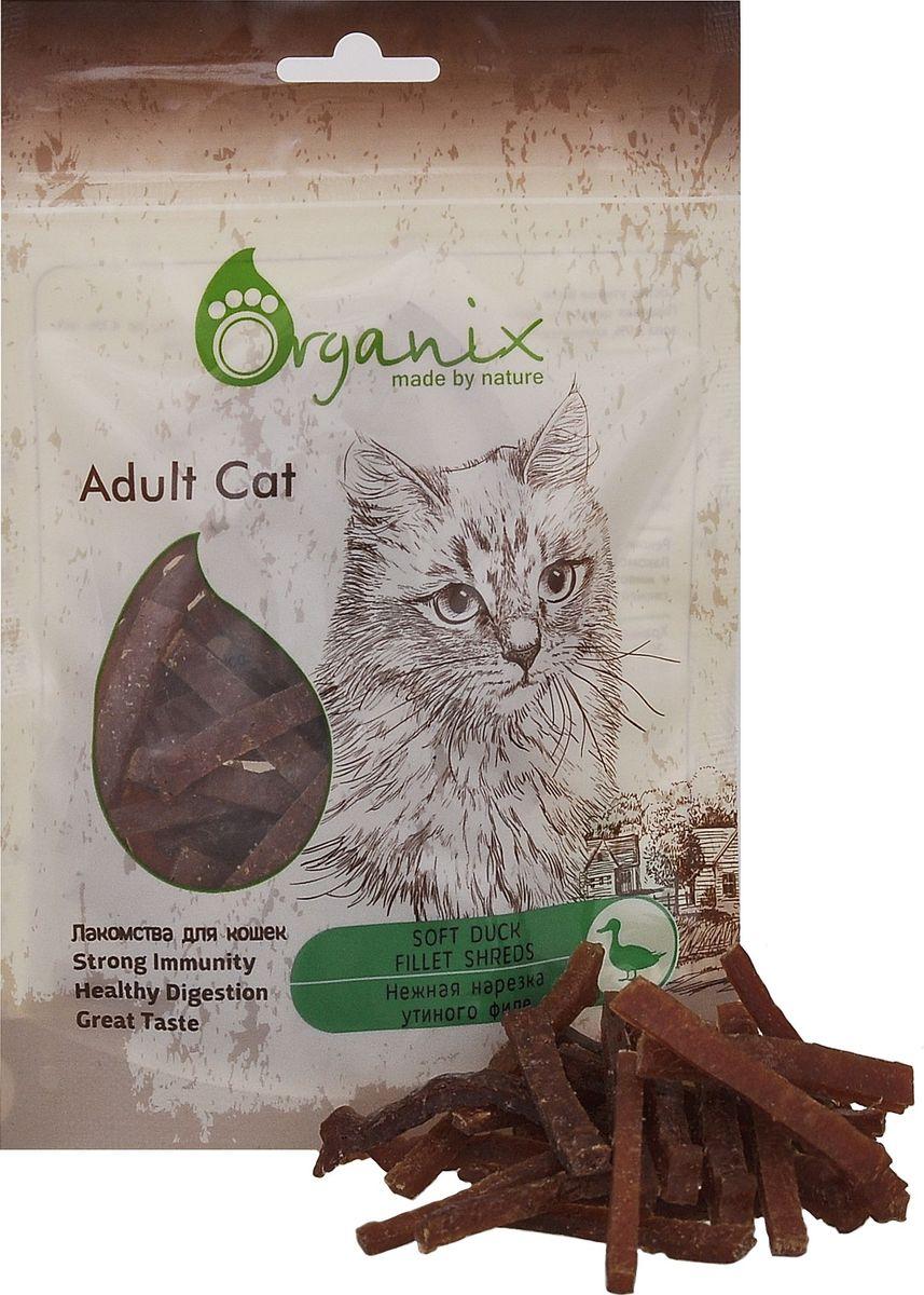 Лакомство для кошек Organix, нежная нарезка утиного филе20575Нежная нарезка утиного филе Organix позволит вам не только порадовать своего любимца, но и позаботиться о его здоровом питании. Продукт обладает уникальной рецептурой, сохраняющей все полезные качества рыбы и неповторимый вкус безо всяких добавок и консервантов.Натуральный состав поможет Вашей кошке оставаться здоровой и активной, а несравненный вкус порадует даже самых привередливых питомцев. Состав: утиное филе.Пищевая ценность: белки 55%, жиры 4,3%, зола 3,9%, клетчатка 0,1%, влажность 22%.