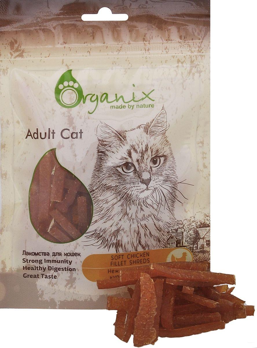 Лакомство для кошек Organix, нежная нарезка куриного филе, 50 гр0120710Нежная нарезка куриного филе Organix позволит вам не только порадовать своего любимца, но и позаботиться о его здоровом питании. Продукт обладает уникальной рецептурой, сохраняющей все полезные качества рыбы и неповторимый вкус безо всяких добавок и консервантов.Натуральный состав поможет Вашей кошке оставаться здоровой и активной, а несравненный вкус порадует даже самых привередливых питомцев. Состав: куриное филе.Пищевая ценность: белки 48,5%, жиры 2,3%, зола 5,9%, клетчатка 0,1%, влажность 22%.