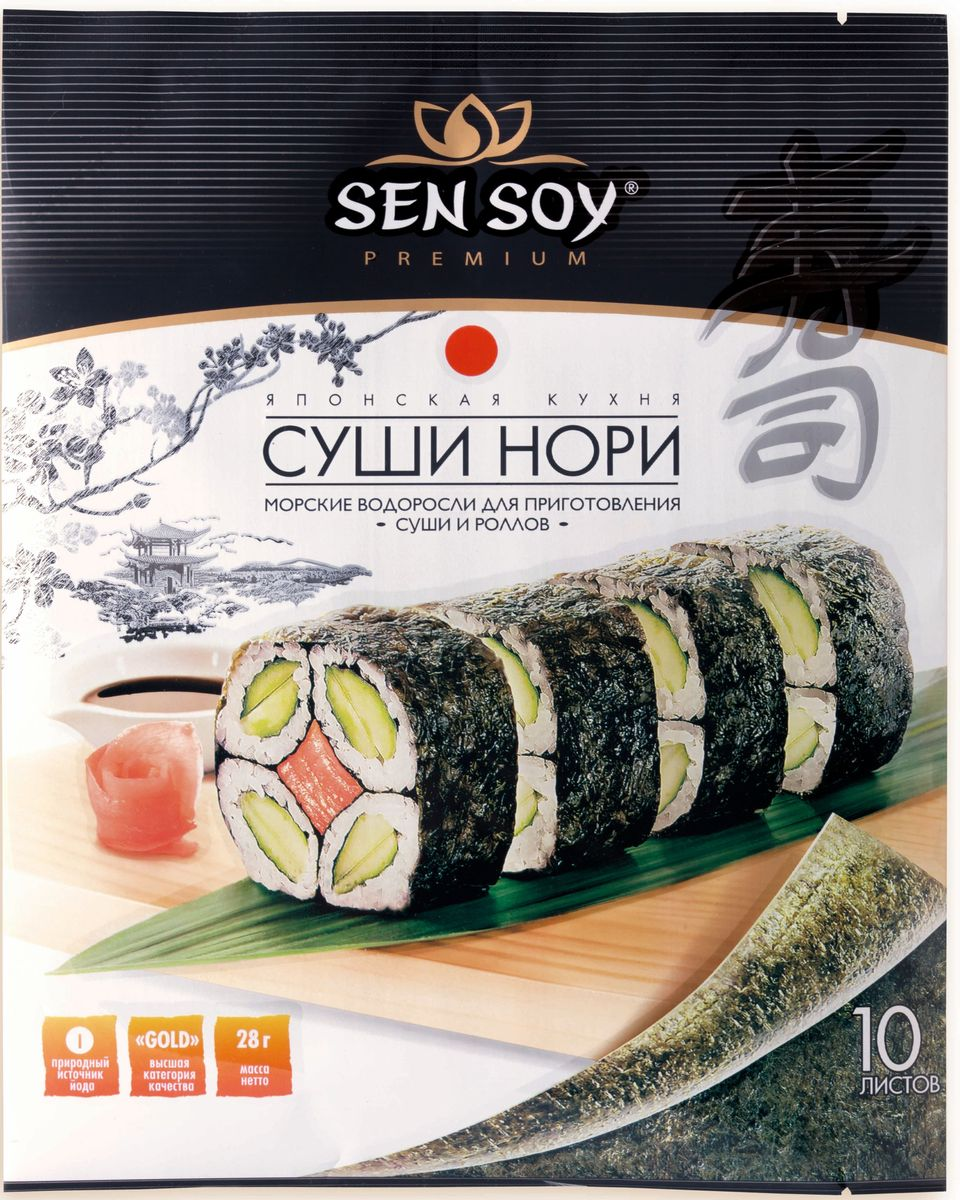 Sen Soy Морская водоросль Нори, 28 г0120710Нори – это особые водоросли с широкими плотными листьями, которые японские кулинары используют для приготовления роллов – именно в них заворачивают кусочки рыбы вместе с комочками риса, овощами. Нори собирают в несколько раз. Нори первого урожая – самые плотные, насыщенные вкусом и полезными веществами, самые упругие и потому наиболее удобные для заворачивания роллов. Эти нори ценятся дороже других сборов и называются Gold. Водоросли содержат растительный протеин, йод, витамины (A, B, C) и минеральные вещества (железо, кальций, фосфор). Нори Gold Сэн Сой Премиум – настоящая находка для российских гурманов. Они отвечают самым строгим требованиям японских суши-мастеров. И имея под рукой эти элитные нори, вы сможете без труда приготовить суши-роллы самого превосходного качества.