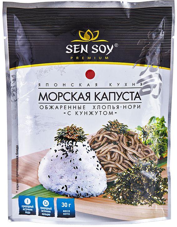 Sen Soy Обжаренные хлопья Нори с кунжутом, 30 г0120710Морская капуста Нори - природный источник минералов и микроэлементов. Считается, что ежедневное употребление морской капусты в пищу способствует улучшению антиоксидантной защиты, омоложению организма. В морской капусте содержатся растительный протеин, йод, витамины (А,В,С), железо, кальций, фосфор. Хлопья-Нори марки Sen Soy Premium имеют легкую, рассыпчатую структуру. Сочетание тонкого орехового аромата кунжута и мягкого вкуса морской капусты Нори позволяет использовать продукт как оригинальное украшение к блюду или дополнительный компонент. Они вкусны и питательны!