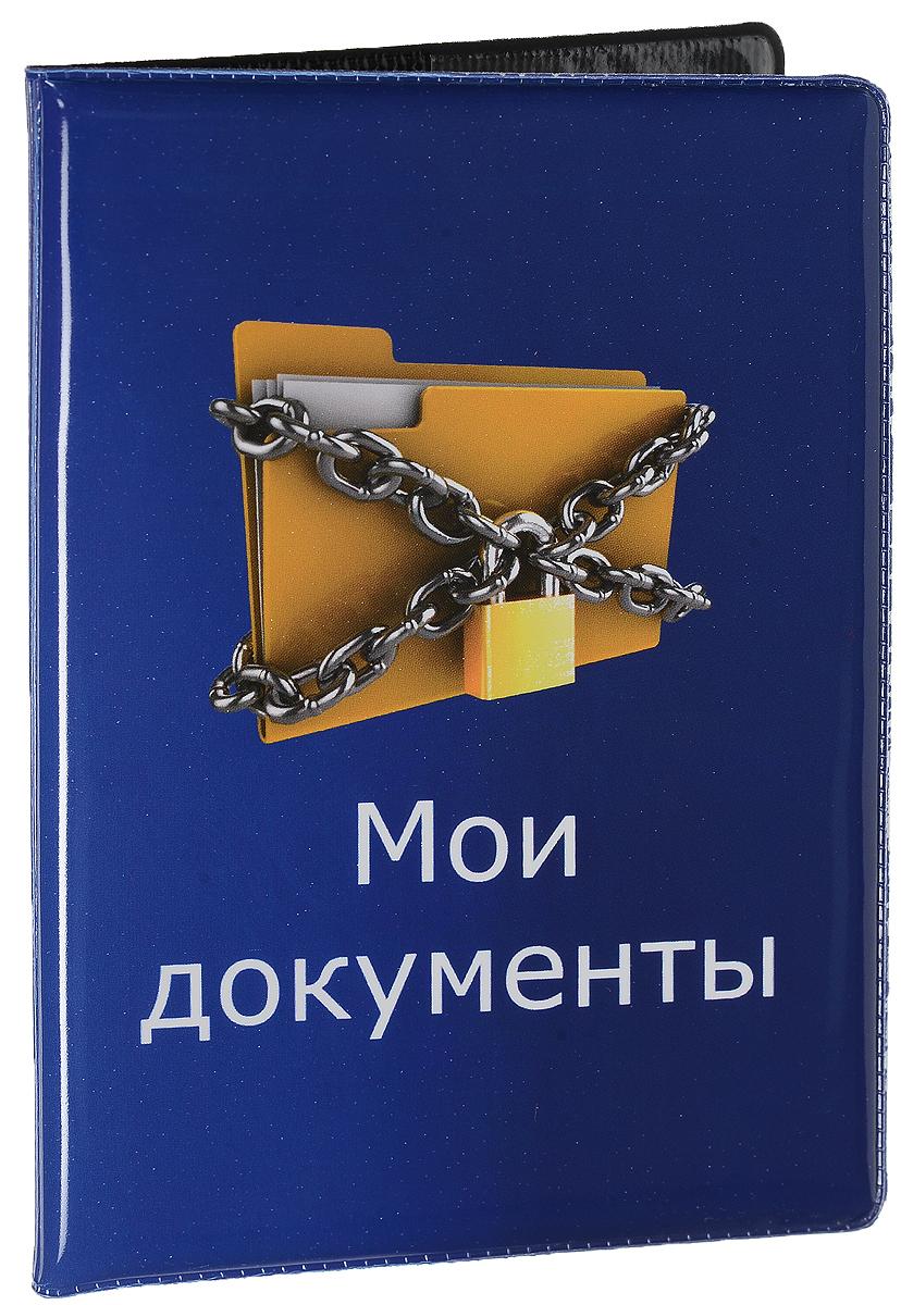 Обложка для паспорта мужская Эврика Мои Документы, цвет: темно-синий, голубой. 9410094100Оригинальная обложка для паспорта Эврика понравится вам с первого взгляда. Она изготовлена из качественного ПВХ и оформлена оригинальным принтом. Внутри расположены прозрачные карманы для фиксации паспорта.Такая обложка не только поможет сохранить внешний вид вашего паспорта и защитить его от повреждений, но и станет стильным аксессуаром.