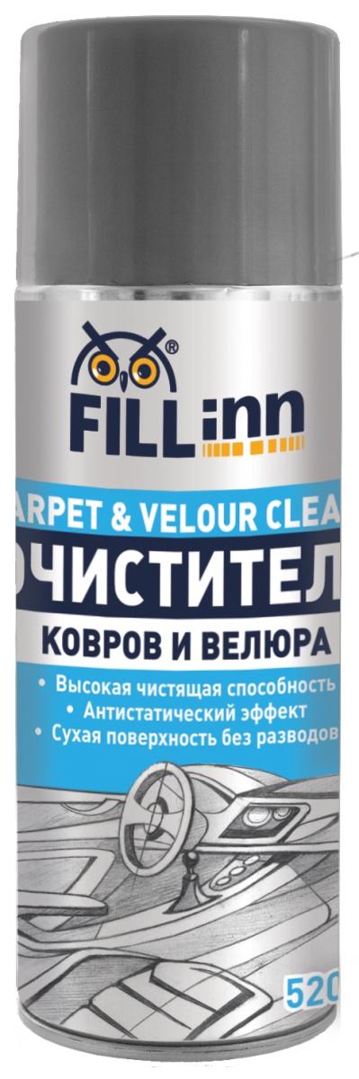 Очиститель ковров и велюра Fill Inn, аэрозоль, 520 млFL013Аккуратно очищает все типы тканевых и велюровых покрытий салона автомобиля. Удаляет пятна масла, жира, чернил, губной помады, жевательной резинки, сладостей и другие трудно выводимые загрязнения, благодаря высокоэффективным поверхностно-активным компонентам нового поколения, входящим в состав средства. Создает пенный слой проникающего действия, который удерживается на поверхности, не впитывается и не стекает, что позволяет очистить сидения, обивку дверей и потолка, ковровые покрытия. Восстанавливает цвет ткани, обеспечивает защиту от разрушительного действия ультрафиолетовых лучей. Нейтрализует неприятные запахи. Освежает и ароматизирует воздух. Подходит для использования в быту.