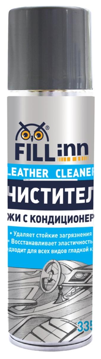 Очиститель кожи Fill Inn, с кондиционером, 335 млVCA-00Очиститель кожи Fill Inn бережно и эффективно очищает и кондиционирует кожаную обивку салона автомобиля, мотоцикла, а также кожаные вещи, используемые в быту. Подходит для всех видов гладкой кожи. Удаляет стойкие загрязнения различного происхождения, не повреждая структуру поверхности.Благодаря натуральным воскам, увлажняющим и кондиционирующим компонентам средство придаёт коже мягкость и эластичность, защищает от истирания и растрескивания, восстанавливает первоначальную насыщенность цвета. Не оставляет жирных следов и не изменяет естественного блеска кожи. Обладает приятным ароматом новой кожи. Средство может применяться для очистки и кондиционирования винила и пластика, а также в быту для обработки сумок, обуви, кожаной мебели и т.д.