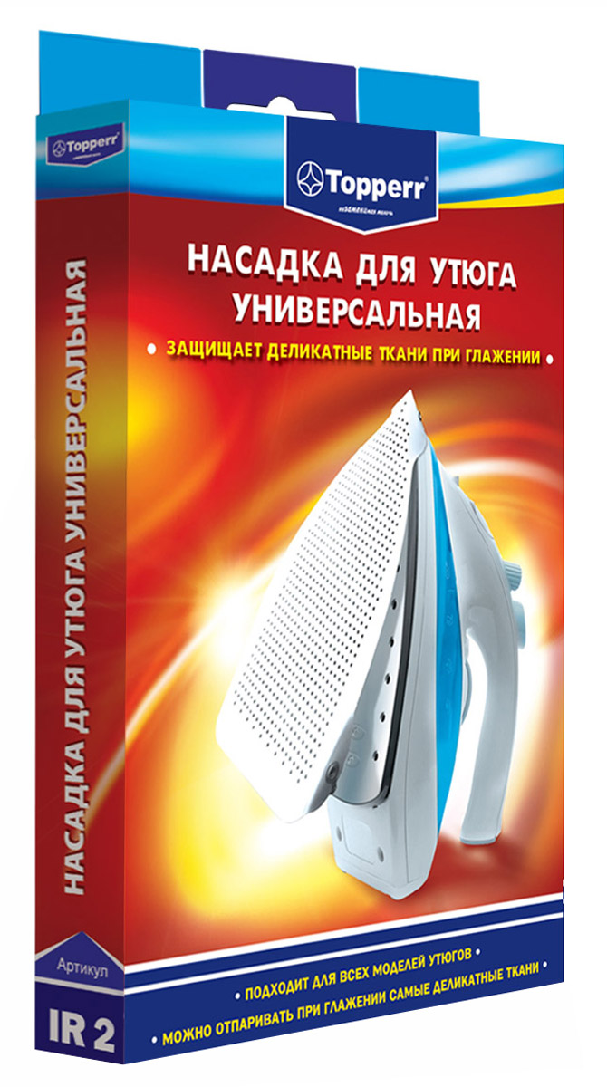Topperr 1303 IR2 насадка для утюга универсальнаяGC204/30Насадка для утюга Topperr 1303 IR2 защищает деликатные ткани от лоснящегося эффекта и появления различных пятен, а также от сгорания при глажении. Безопасна для вышивки и аппликаций. Предохраняет подошву утюга от появления на ней загрязнений и царапин. Идеально подходит для утюгов с подачей пара. Специальные отверстия в насадке обеспечивают эффективное распределение пара по всей площади прикосновения утюга с тканью. Обеспечивает прекрасное скольжение утюга по тканям. Подходит для всех марок и моделей утюгов.