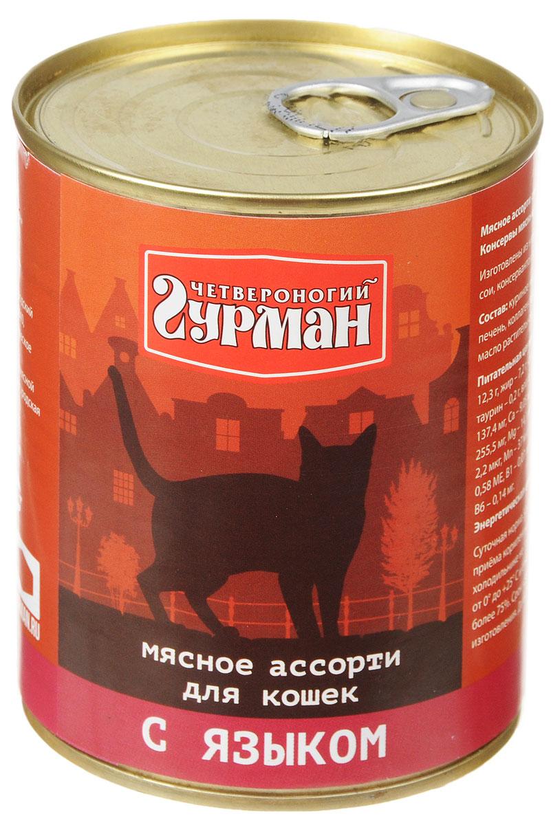 Консервы для кошек Четвероногий гурман Мясное ассорти, с языком, 340 г103209016Консервы для кошек Четвероногий гурман Мясное ассорти - это влажный мясной корм суперпремиум класса, состоящий из разных сортов мяса и качественных субпродуктов. По консистенции продукт представляет собой кусочки из фарша размером 3-15 мм. В состав входит коллаген. Его компоненты (хондроитин и глюкозамин) положительно воздействуют на суставы питомца. Корм не содержит злаков и овощей.Товар сертифицирован.