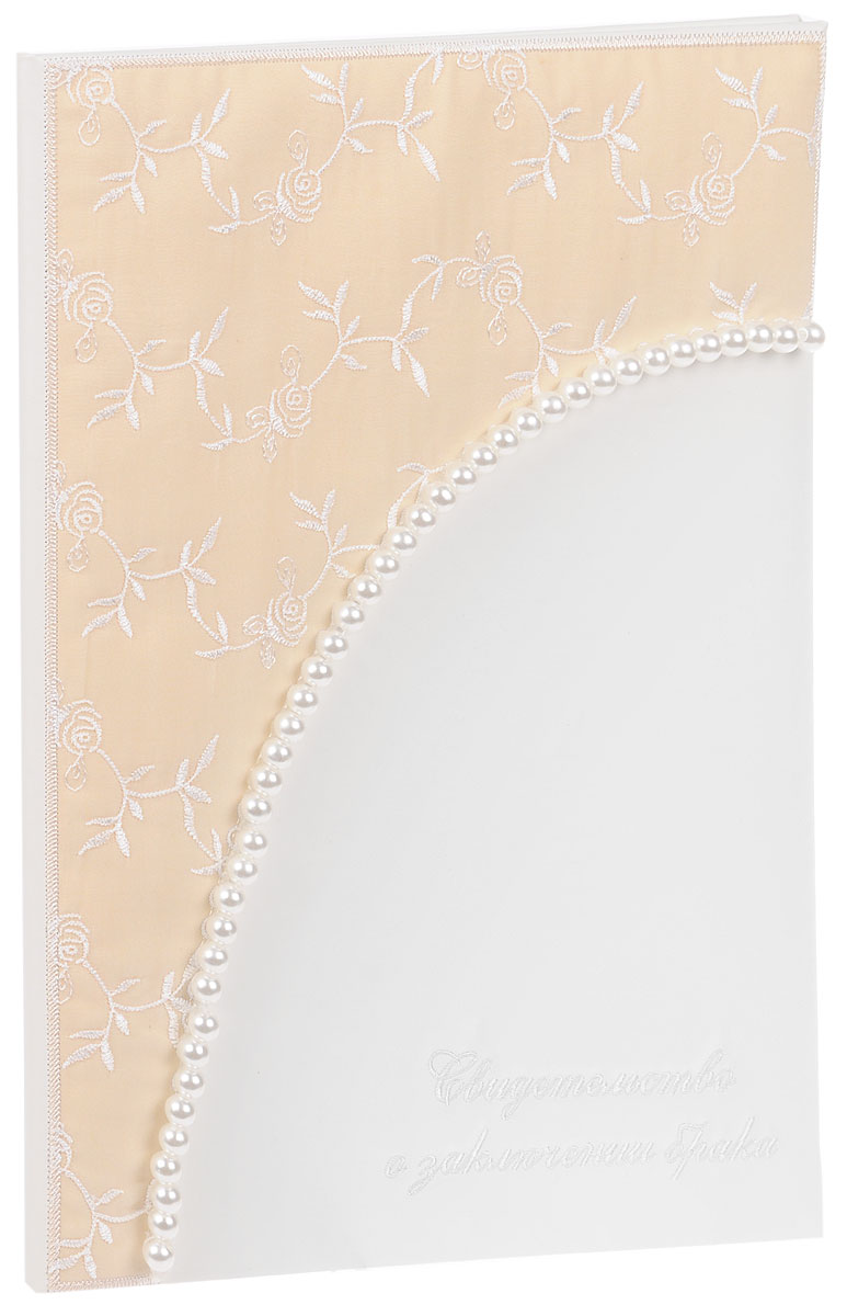 Папка для свидетельства о браке Bianco Sole, 31 х 23 х 2 см. 1393631212629Папка для свадебного свидетельства Bianco Sole выполнена в светлых тонах. Папка обтянута искусственной кожей и оформлена вышитой надписью на обложке Свидетельство о заключении брака красивым рукописным шрифтом. Обложка украшена красивым узором в виде роз и жемчужной нити. В папке есть вкладыш для документа. Размер папки: 31 x 23 х 2 см.