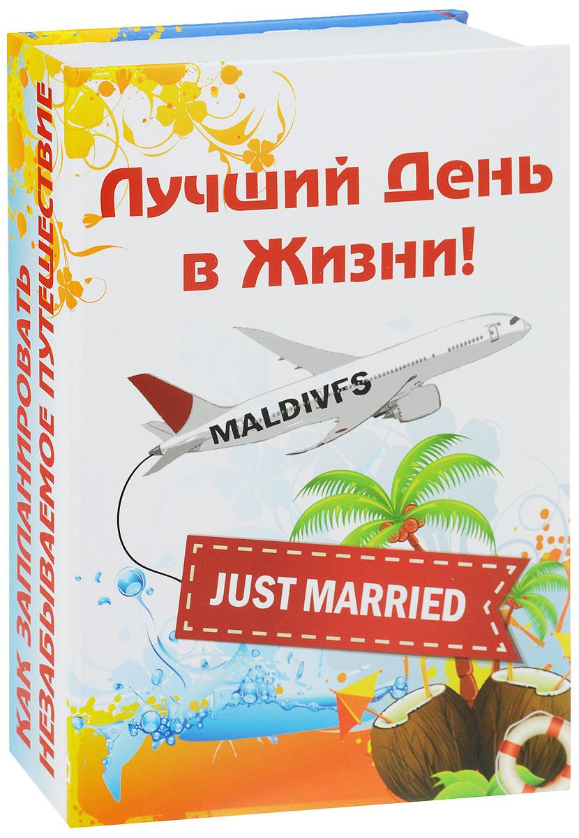 Шкатулка-фолиант Win Max