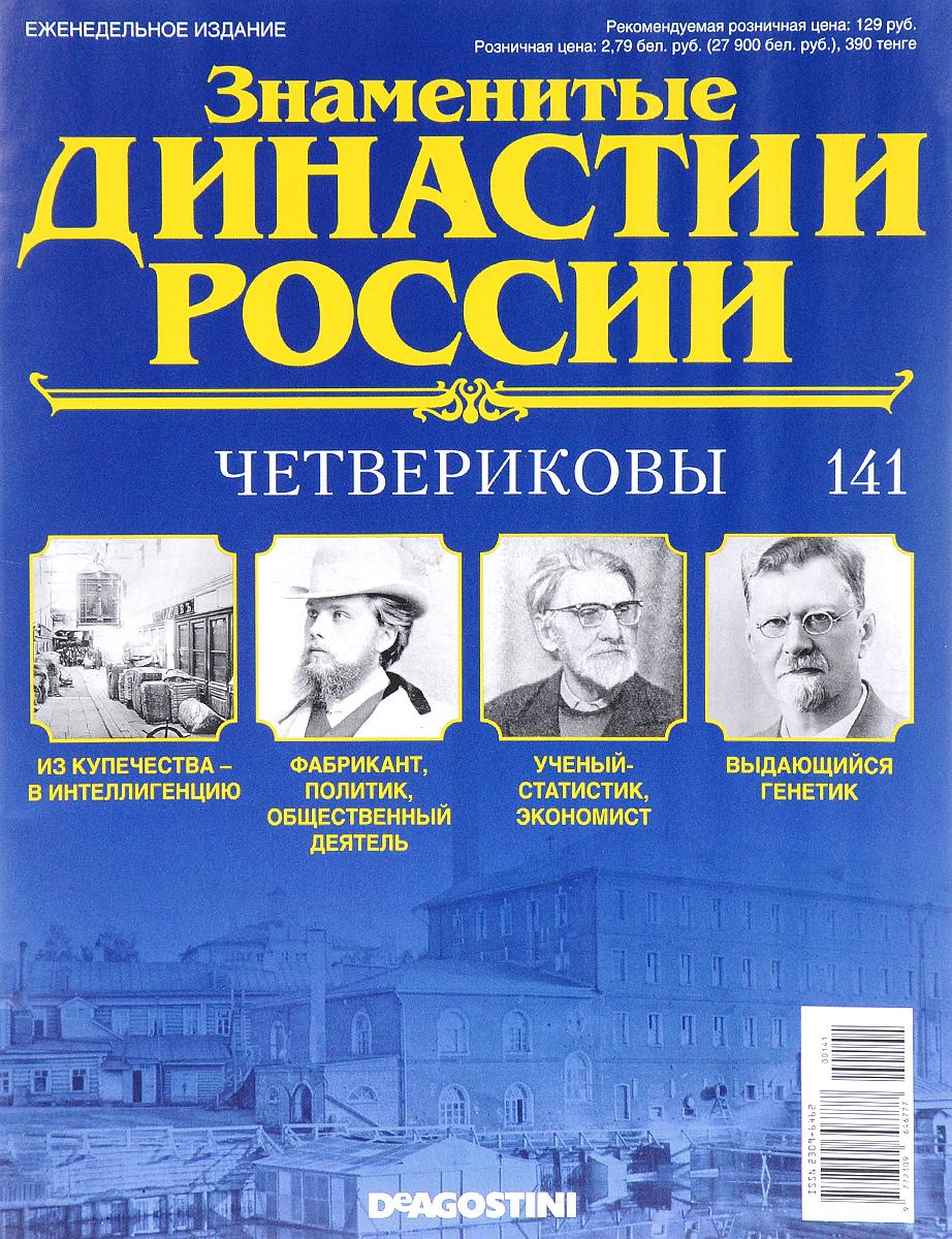 Журнал Знаменитые династии России №141 картины из истории детства знаменитых музыкантов
