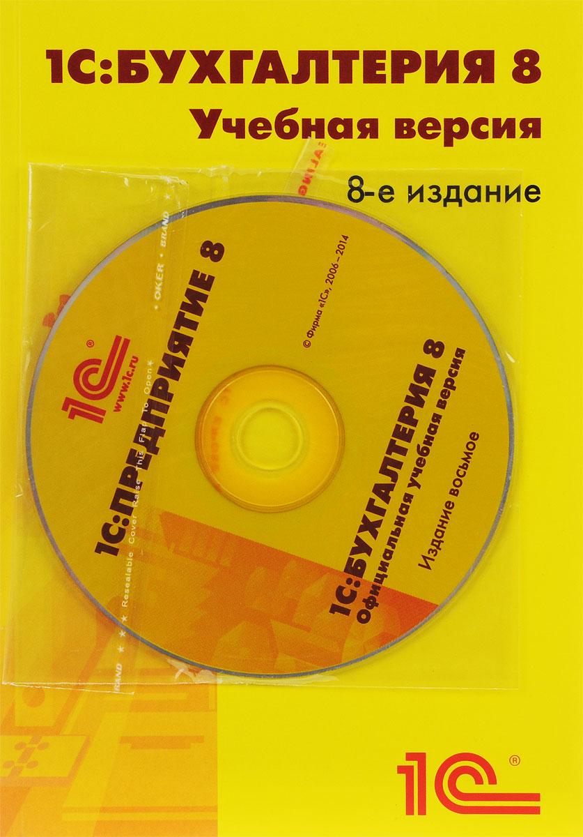 1С:Бухгалтерия 8. Учебная версия. Издание 8 1 с бухгалтерия 8