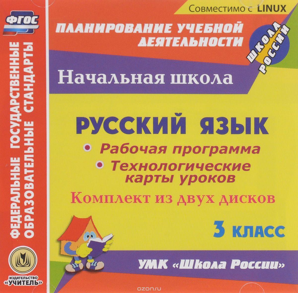 Русский язык. 3 класс. Рабочая программа и технологические карты уроков по УМК