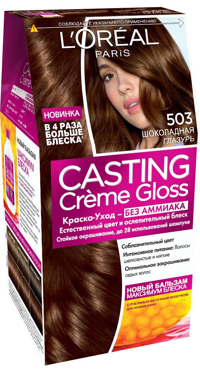 LOreal Paris Стойкая краска-уход для волос Casting Creme Gloss без аммиака, оттенок 503, Шоколадная глазурьTH-00002Окрашивание волос превращается в настоящую процедуру ухода, сравнимую с оздоровлением волос в салоне красоты. Уникальный состав краски во время окрашивания защищает структуру волос от повреждения, одновременно ухаживая и разглаживая их по всей длине.Сохранить и усилить эффект шелковых блестящих волос после окрашивания позволит использование Нового бальзама Максимум Блеска, обогащенного пчелинным маточным молочком, который питает и разглаживает волосы, придавая им в 4 раза больше блеска неделю за неделей. В состав упаковки входит: красящий крем без аммиака (48 мл), тюбик с проявляющим молочком (72 мл), флакон с бальзамом для волос «Максимум Блеска» (60 мл), пара перчаток, инструкция по применению.