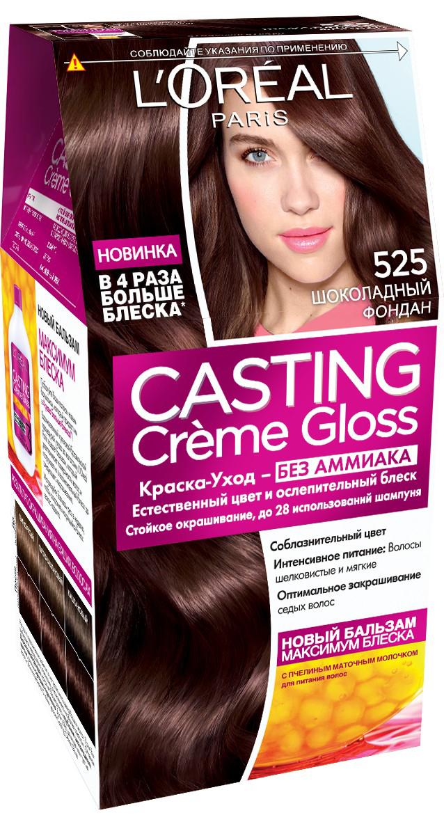 LOreal Paris Стойкая краска-уход для волос Casting Creme Gloss без аммиака, оттенок 525, Шоколадный фонданA8493227Окрашивание волос превращается в настоящую процедуру ухода, сравнимую с оздоровлением волос в салоне красоты. Уникальный состав краски во время окрашивания защищает структуру волос от повреждения, одновременно ухаживая и разглаживая их по всей длине.Сохранить и усилить эффект шелковых блестящих волос после окрашивания позволит использование Нового бальзама Максимум Блеска, обогащенного пчелинным маточным молочком, который питает и разглаживает волосы, придавая им в 4 раза больше блеска неделю за неделей. В состав упаковки входит: красящий крем без аммиака (48 мл), тюбик с проявляющим молочком (72 мл), флакон с бальзамом для волос «Максимум Блеска» (60 мл), пара перчаток, инструкция по применению.1. Соблазнительный цвет и блеск 2. Стойкий цвет 3. Закрашивание седых волос 4. Ухаживает за волосами во время окрашивания 5. Без аммиака