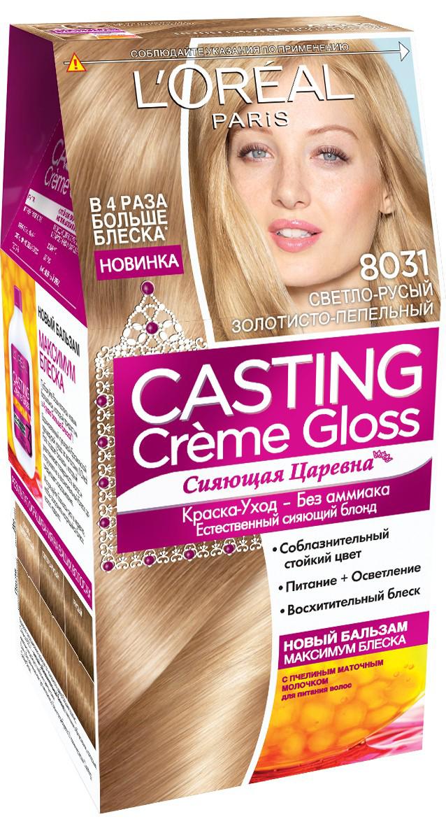 LOreal Paris Краска для волос Casting Creme Gloss без аммиака, оттенок 8031, Cветло-русый золотистый пепельный, 254 млA8649427Окрашивание волос превращается в настоящую процедуру ухода, сравнимую с оздоровлением волос в салоне красоты. Уникальный состав краски во время окрашивания защищает структуру волос от повреждения, одновременно ухаживая и разглаживая их по всей длине.Сохранить и усилить эффект шелковых блестящих волос после окрашивания позволит использование Нового бальзама Максимум Блеска, обогащенного пчелинным маточным молочком, который питает и разглаживает волосы, придавая им в 4 раза больше блеска неделю за неделей. В состав упаковки входит: красящий крем без аммиака (48 мл), тюбик с проявляющим молочком (72 мл), флакон с бальзамом для волос «Максимум Блеска» (60 мл), пара перчаток, инструкция по применению.1. Соблазнительный цвет и блеск 2. Стойкий цвет 3. Закрашивание седых волос 4. Ухаживает за волосами во время окрашивания 5. Без аммиака