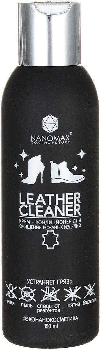 Nanomax Крем-кондицонер для очищения обуви и изделий из гладких видов кожи Leather Cleaner, 150 мл52020020, 51250Средство подходит для очищении натуральной и искусственной кожи.Придает блеск и восстанавливает структуру кожи. Увлажняет кожу,предохраняя её от растрескивания и пересыхания. Средство, так же,защищает поверхность кожи от воздействия ультрафиолетовых лучей.Быстро впитывается, не оставляет разводов и пятен. LEATHER CLEANERподходит для ухода за сумками, куртками, обувью и мебелью изнатуральной и искусственной кожи.