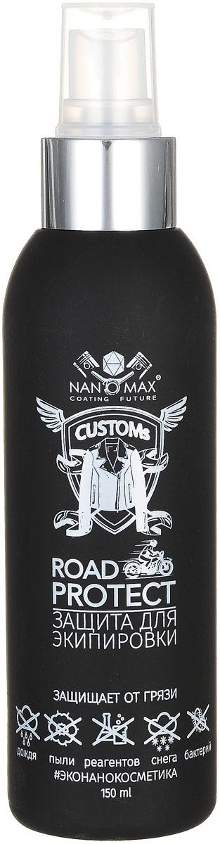Nanomax Средство для защиты экипировки байкеров и людей занимающихся экстремальными видами спорта Road Protect, 150 мл3963 751Защита от грязи, дождя, пыли, реагентов, снега, слякоти, бактерий. Супергидрофобное самоочищающееся нанопокрытие ROAD PROTECT предназначено для защиты экипировки из замши, текстиля,кожи, комбинированных материалов от грязи, воды, слякоти, реагентов, пыли, снега, бактерий на целый сезон. Покрытие не закупоривает поверхность. Сохраняет 100% воздухопроницаемость материала.Средством можно обрабатывать спортивную экипировку, горнолыжные костюмы, спортивную обувь.