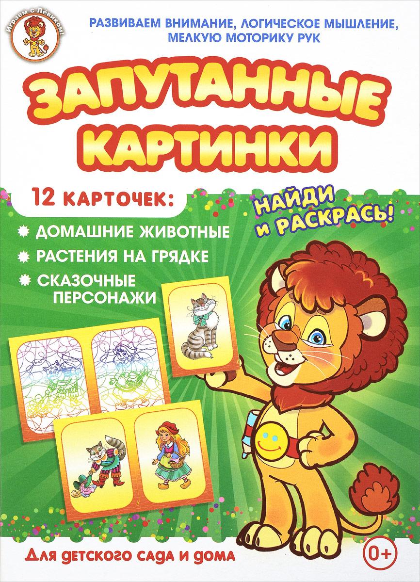 Улыбка Обучающая игра Запутанные картинки 29-5103 робинс обучающая игра домашние животные