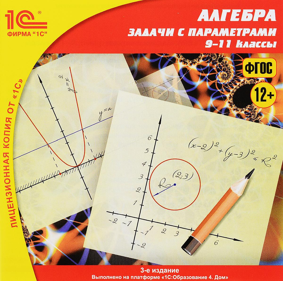 1С:Школа. Алгебра. Задачи с параметрами 9-11 классы (3 издание)