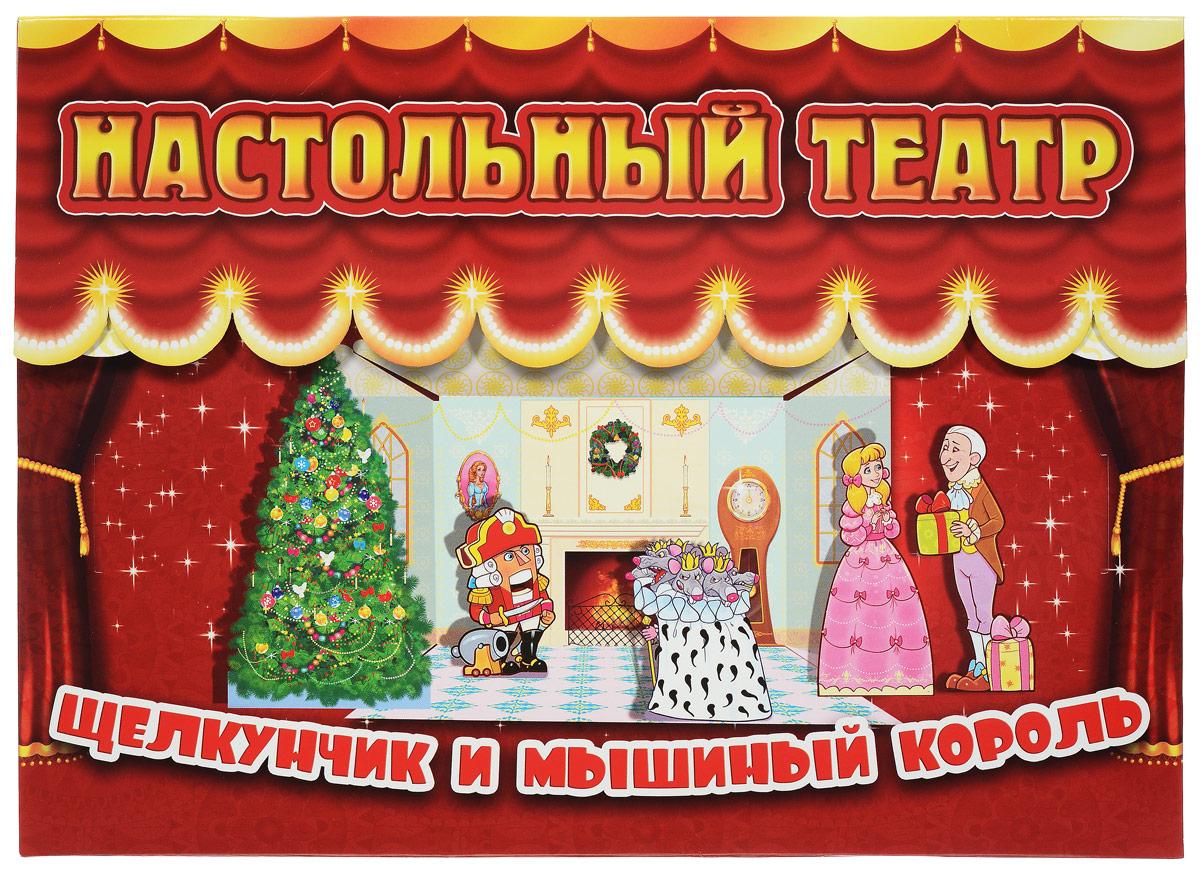 Улыбка Кукольный театр Щелкунчик и мышиный король, Кубаньпечать
