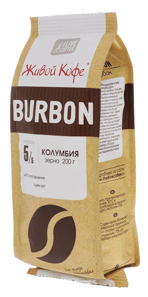 Живой Кофе Burbon кофе в зернах, 200 г85582Живой Кофе Burbon включает в себя лучшие и редкие сорта колумбийского кофе сорта арабика. Почти весь кофе Колумбии собирается в ручную. С целью уберечь нежнейшие кофейные деревья от палящих лучей Латиноамериканского солнца колумбийские фермеры высаживают их под более высокими деревьями коки. Период цветения кофе и коки совпадают. Считается, что они не опыляет друг друга, однако любители кофе признаются в том, что уже с первым глотком Burbona ощущают восхитительную энергетику. Кофе Burbon обладает сбалансированным вкусом и стойким ароматом.
