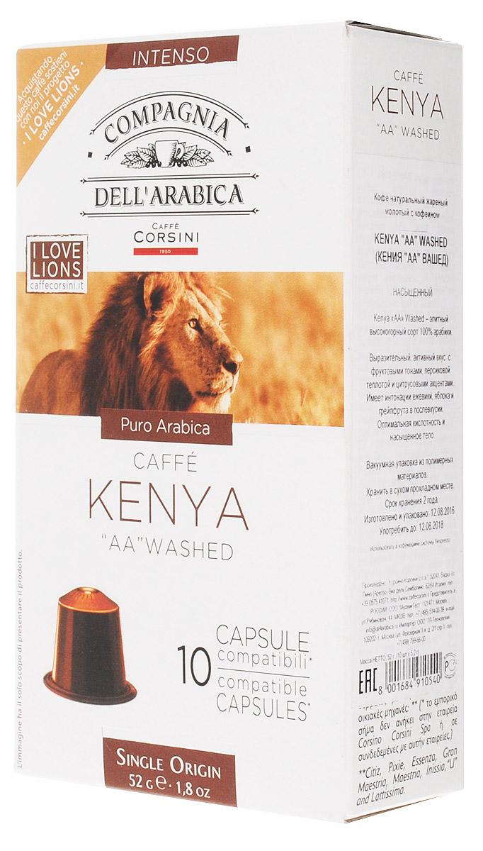 Compagnia DellArabica Kenya AA Washed кофе в капсулах, 10 шт0120710Compagnia DellArabica Kenya AA Washed - элитный высокогорный сорт 100% арабики, считающийся поистине взрослым. Это крепкий кофе с ярко выраженной кислинкой, проникающей терпкостью, интенсивным привкусом и освежающим бодрящим действием. Капсульная система гарантирует неизменный вкус от чашки к чашке, минимизируя воздействие человека на приготовление напитка.