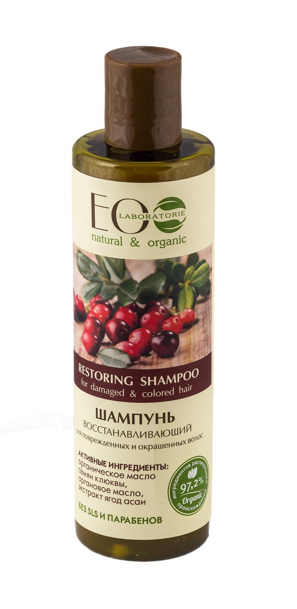 EcoLab ЭкоЛаб Шампунь Восстанавливающий 250 млAC-2233_серыйОчищает, питает и укрепляет волосы, придавая им эластичность и здоровый блеск. Активно восстанавливает структуру поврежденных волос. Увлажняет и делает волосы более послушными. Активные ингредиенты: органическое масло семян клюквы и аргановое масло.