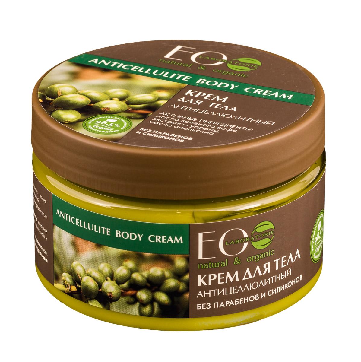 EcoLab ЭкоЛаб Крем для тела Антицеллюлитный 250 мл4627090991160Крем улучшает микроциркуляцию и повышает эластичность кожи, придает коже ровную текстуру кожи и устраняет ее рыхлость. Стимулирует естественный механизм кожи к сжиганию жировых накоплений.Активные ингредиенты: масло зеленого кофе, масло ши и кунжута, экстракт гуараны, масло апельсина