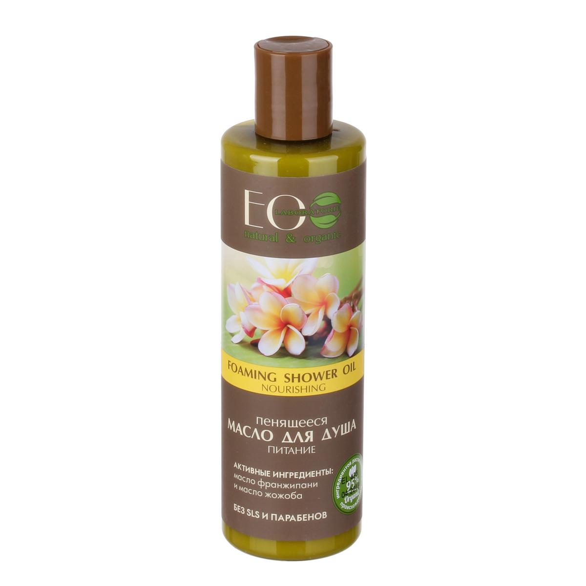 EcoLab ЭкоЛаб Масло пенящееся для душа Питание 250 млFS-00610Нежно очищает кожу, предохраняя от преждевременного старения и увядания. Восстанавливает естественный уровень влаги в коже, делает ее необыкновенно нежной и упругой. Активные ингредиенты: масло франжипани и экстракт иланг-иланга