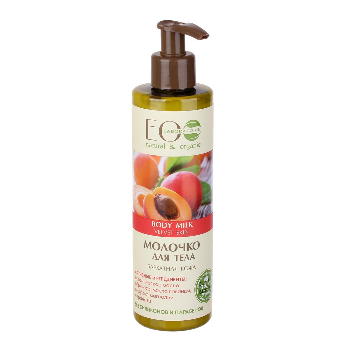 EcoLab ЭкоЛаб Молочко для тела Бархатная кожа 250 мл4071-6Способствует поддержанию молодости кожи, ее обновлению и восстановлению. Увлажняет, смягчает кожу, делает её шелковистой, препятствует обезвоживанию, нейтрализует вредное воздействие ультрафиолетовых лучей.Активные ингредиенты: органическое масло абрикоса, масло лаванды, экстракт магнолии и граната