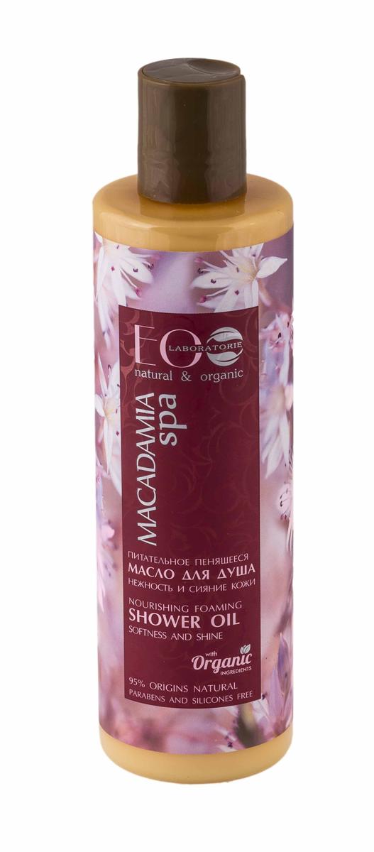 EcoLab ЭкоЛаб Питательное пенящееся масло для душа нежность и сияние кожи 250 мл72523WDБережно очищает кожу, оставляя ее удивительно нежной и увлажненной. Высокое содержание витамина Е и витаминов всей группы В делает масло Макадамии отличным питательным средством. Органический экстракт ягод асаи, экстракт пачули увлажняют и смягчают кожу, придавая ей нежность и сияние.Активные ингредиенты: масло макадамии, органический экстракт ягод асаи, экстракт пачули