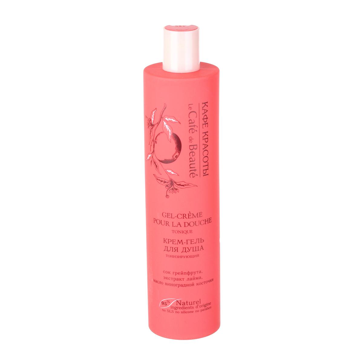 Кафе Красоты Крем-гель для душа Тонизирующий 400 мл162107Крем-гель с насыщенным цитрусовым ароматом подарит бодрость и сделает Вашу кожу еще красивее. Сок Греипфрута повышает тонус, придавая коже упругость и эластичность, сок Лаима деликатно очищает и дезинфицирует, а также стимулирует кровообращение и освежает. Масло Миндаля увлажняет кожу, придавая еи нежность и гладкость.