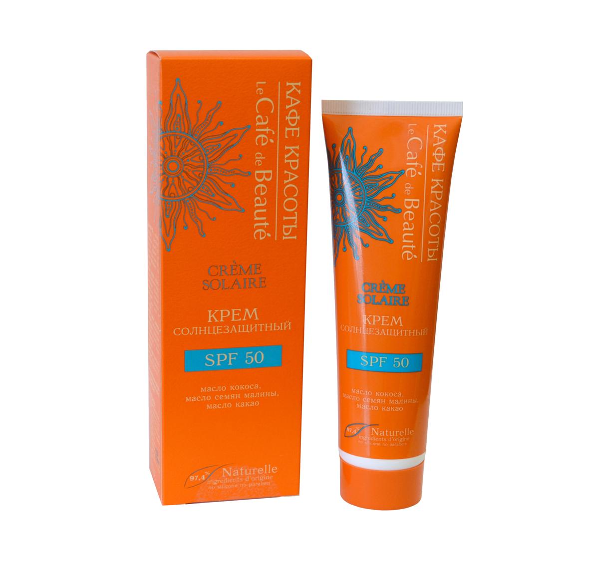 Кафе Красоты Солнцезащитный крем SPF 50 La Cafe De Bote 100 мл4627090991368Крем с нежноий текстуроий обеспечит надежную защиту от солнца, увлажнит и смягчит Вашу кожу во время пребывания на солнце. Масло кокоса глубоко питает и увлажняет кожу, стимулирует процессы регенерации, помогает удерживать оптимальный баланс влаги в клетках. Масло зародышей пшеницы прекрасно смягчает кожу, делая ее нежной и бархатистой. Масло манго помогает защитить кожу от солнечных лучей, а также облагает мощным увлажняющим свойством.