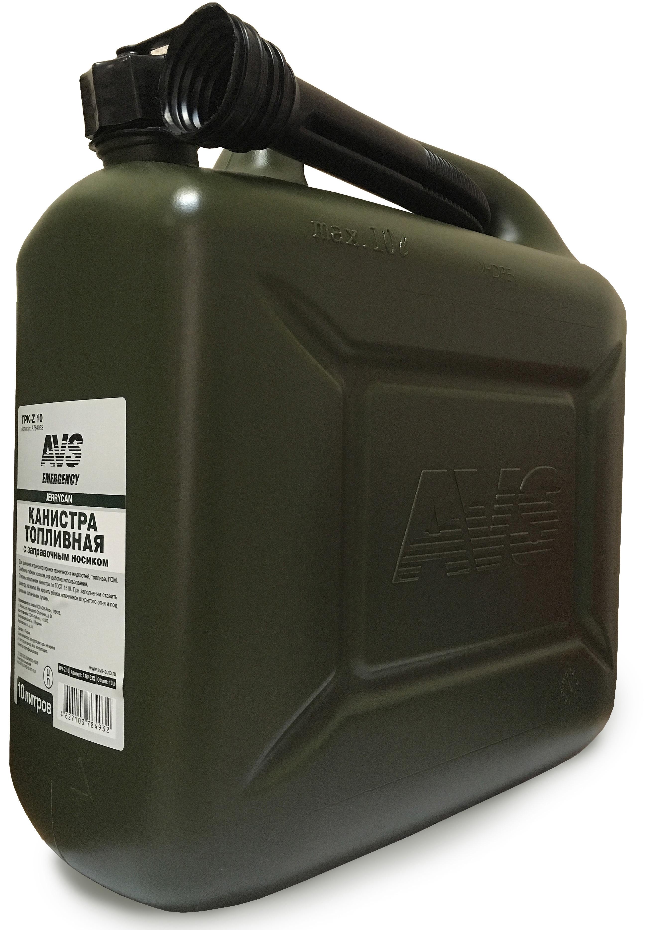 Канистра топливная AVS, цвет: темно-зеленый, 10 лC0042416Канистры пригодны для бензина и масла, не накапливают статистический заряд.