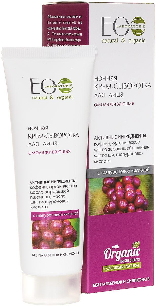 EcoLab ЭкоЛаб Крем-сыворотка для лица ночная Омолаживающая 50 мл4158-6Крем-сыворотка с насыщенной ночной формулой создана специально для восстановления и омоложения зрелой кожи. Способствует устранению морщин, тонизирует кожу, делая ее гладкой и шелковистой. Укрепляет овал лица, повышает тургор кожи. Активные ингредиенты: кофеин, органическое масло зародышей пшеницы, масло ши, гиалуроновая кислота.