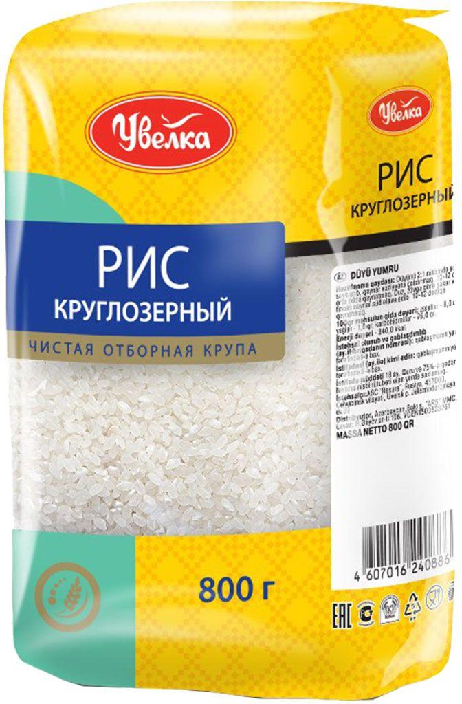 Увелка рис круглозерный шлифованный Десертный, 800 г24Рис – прекрасный источник калия. Этот минерал помогает вывести из организма лишнюю жидкость и соль, проникающую в организм с продуктами питания. В рисе содержатся восемь жизненно важных для человека аминокислот, без которых невозможно создание новых клеток.
