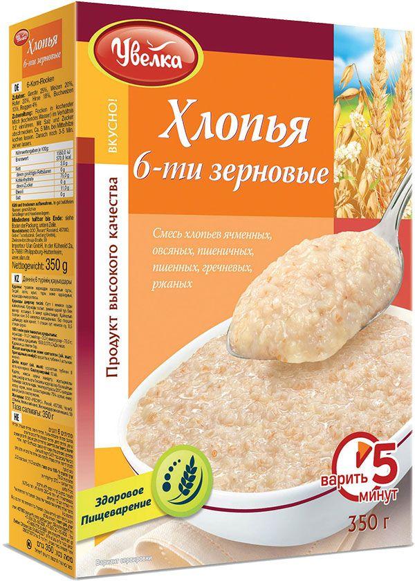 Увелка хлопья 6-ти зерновые тонкие, 350 г0120710Это сочетание пользы хлопьев овсяных, пшеничных, ячменных, ржаных, пшенных и гречневых из резанной крупы.Овсяные хлопья содержат полисахариды, оказывающие лечебное действие на желудочно-кишечный тракт.Пшеничные хлопья, благодаря содержанию полинасыщенных кислот, повышают эластичность сосудов.Ржаные и ячменные хлопья богаты пищевыми волокнами и пектиновыми веществами, способствующими выведению из организма токсичных веществ.В пшенных хлопьях содержится много железа, поэтому они способствуют повышению содержания гемоглобина в крови.Гречневые хлопья не только содержат жизненно важные аминокислоты и витамины группы В, но также придают смеси приятный вкусовой оттенок.Уважаемые клиенты! Обращаем ваше внимание на то, что упаковка может иметь несколько видов дизайна. Поставка осуществляется в зависимости от наличия на складе.