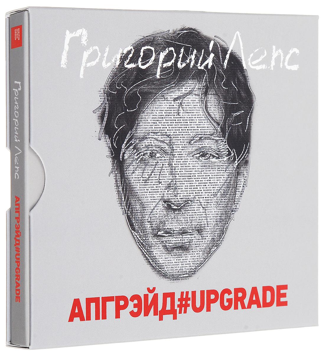 Григорий Лепс Григорий Лепс. Апгрэйд#Upgrade (2 CD) cd григорий лепс ты чего такой серьезный