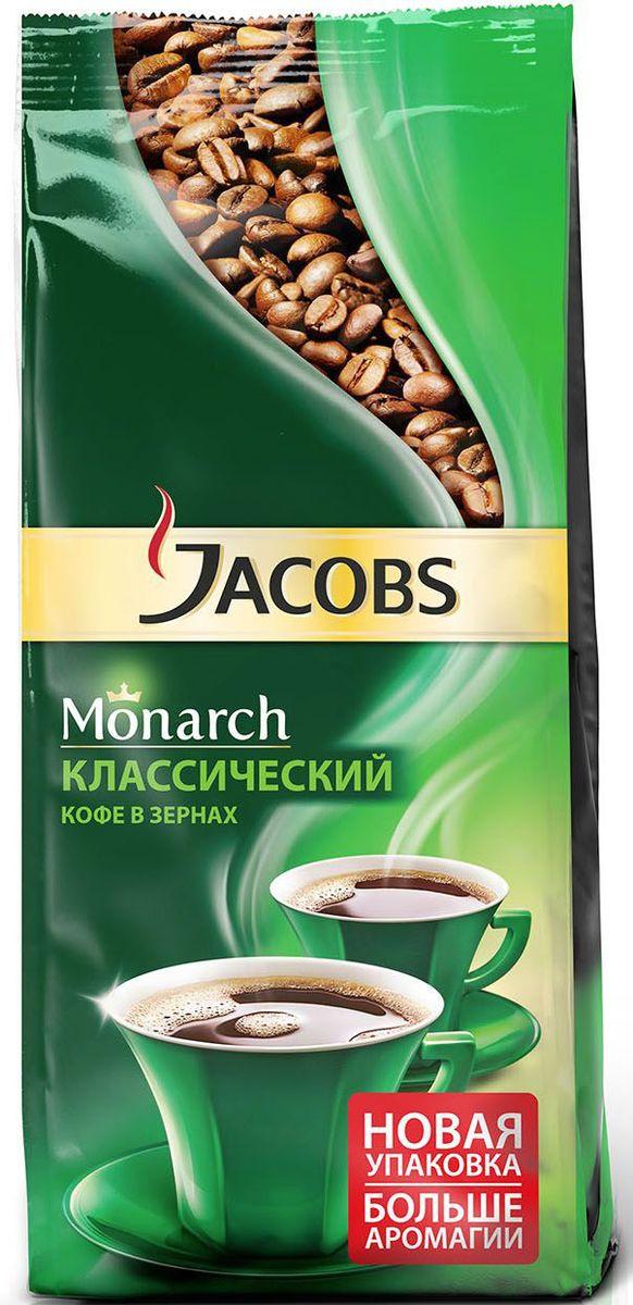 Jacobs Monarch кофе в зернах, 230 г4251756Легендарный бренд Якобс начинает свою историю в 1895 году в Германии, когда предприниматель Йохан Якобс открыл на главной торговой улице Бремена новый специализированный кофейный магазин, который тут же завоевал популярность.Собственная кофейная жаровня привлекла еще больше ценителей этого изысканного напитка. Вот уже 110 лет бренд Якобс Монарх внедряет инновации на рынке кофе, постоянно совершенствует технологии, что служит гарантией качества и прекрасного вкуса.Секрет несравненного вкуса кофе Jacobs Monarch - в сочетании специально отобранных кофейных зерен из Латинской Америки и Азии и тщательной обжарки, придающей кофе Jacobs Monarch крепость и восхитительный аромат.Заварите чашечку Jacobs Monarch и почувствуйте, как его притягательный аромат окружает вас и создает особую атмосферу теплоты общения с вашими близкими.