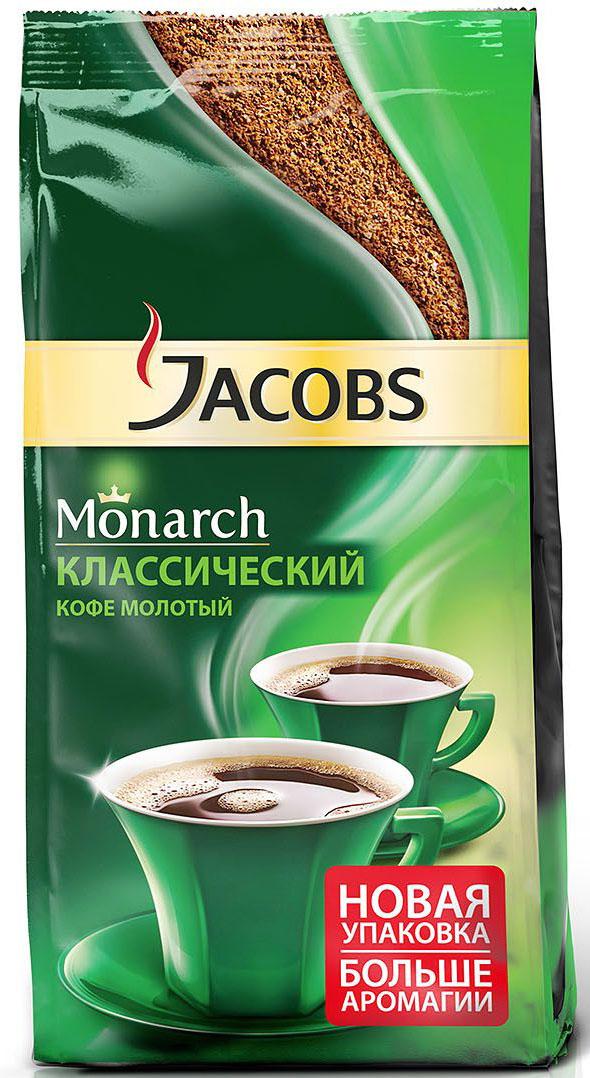 Jacobs Monarch кофе молотый, 230 г кофе jacobs monarch якобс монарх intense растворимый сублимированный 150г пакет