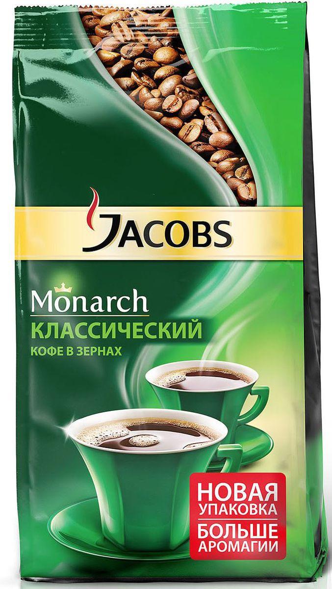 Jacobs Monarch кофе в зернах, 430 г кофе jacobs monarch якобс монарх intense растворимый сублимированный 150г пакет